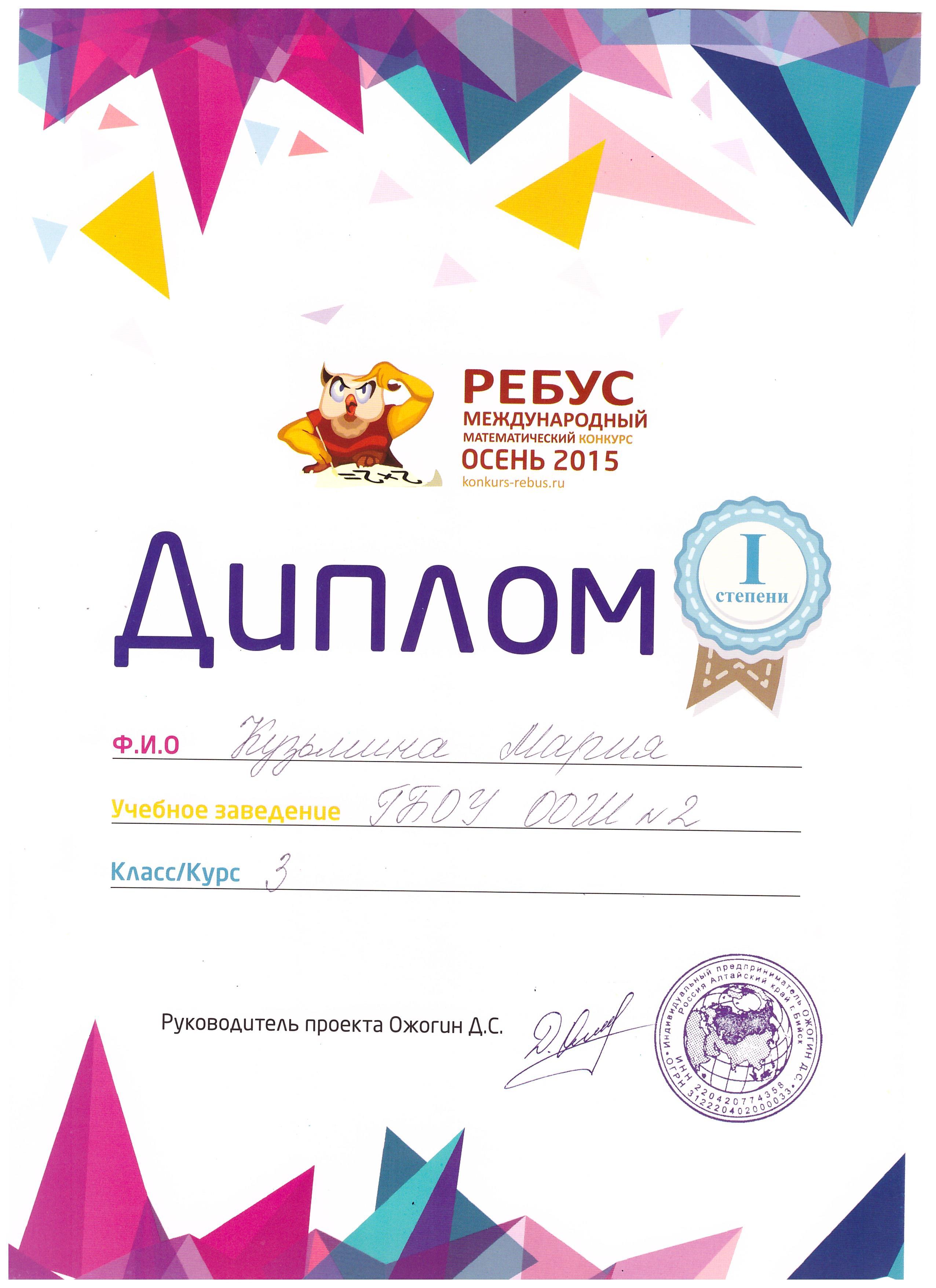 Итоги международного математического конкурса 1