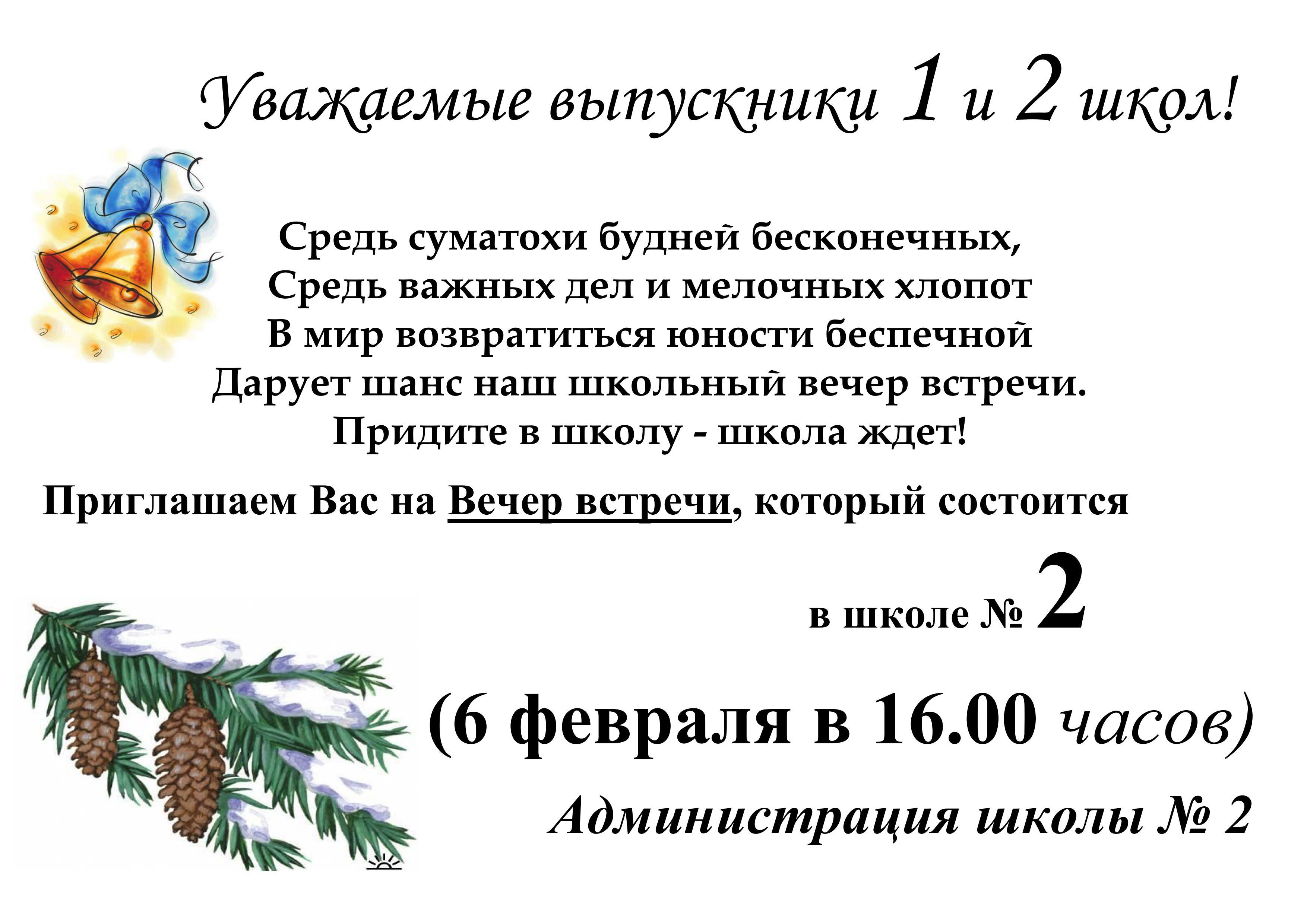 Уважаемые выпускники 1 и 2 школ!