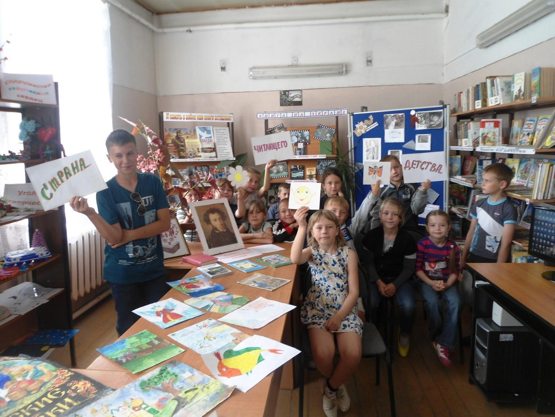 Экскурсия в библиотеку им. Пушкина