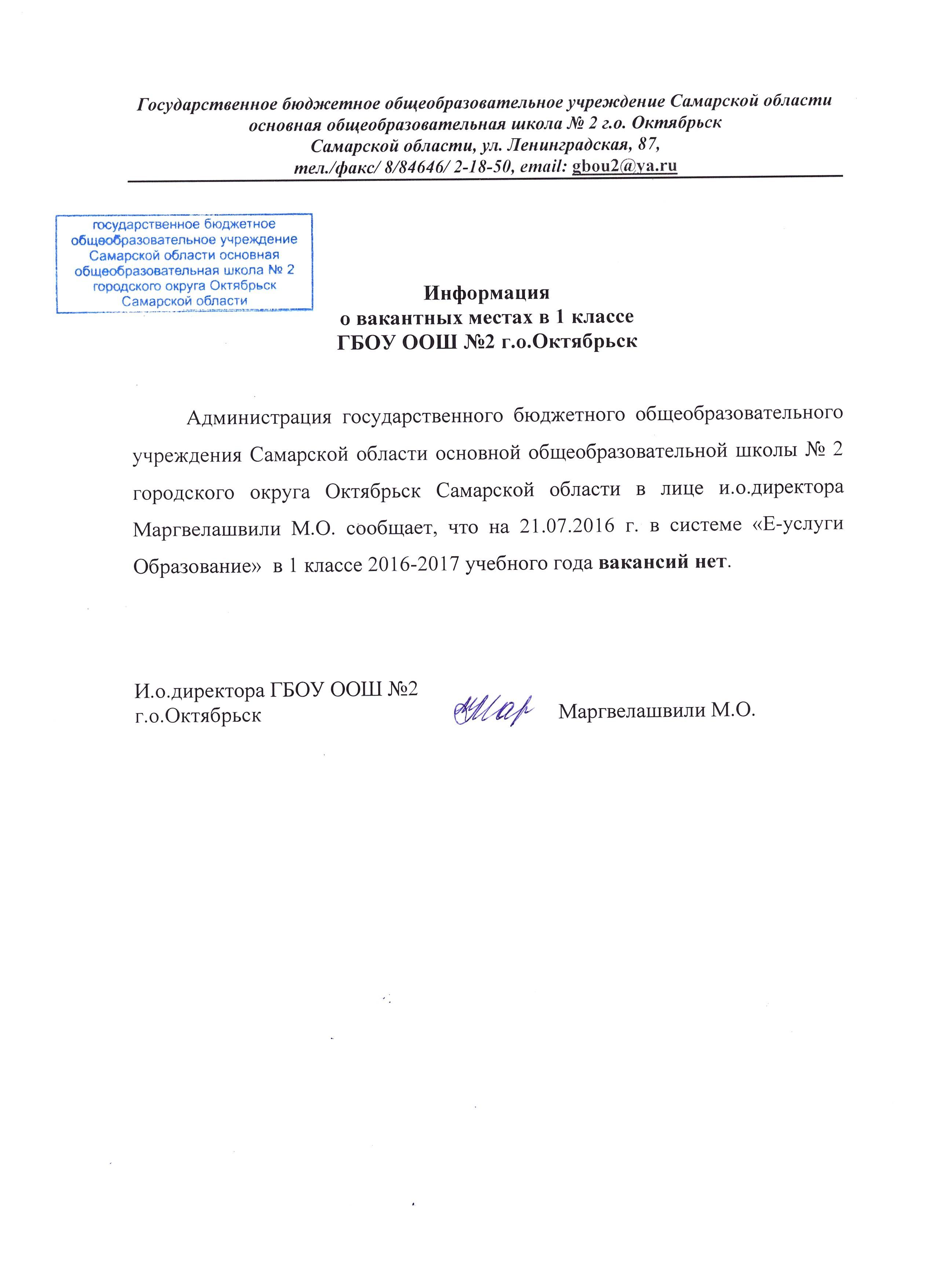 Информация о вакансиях в 1 классе 2016-2017 уч.г.