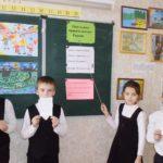 Наш класс- правительство России