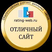 Общероссийский рейтинг школьных сайтов: Отличный сайт!