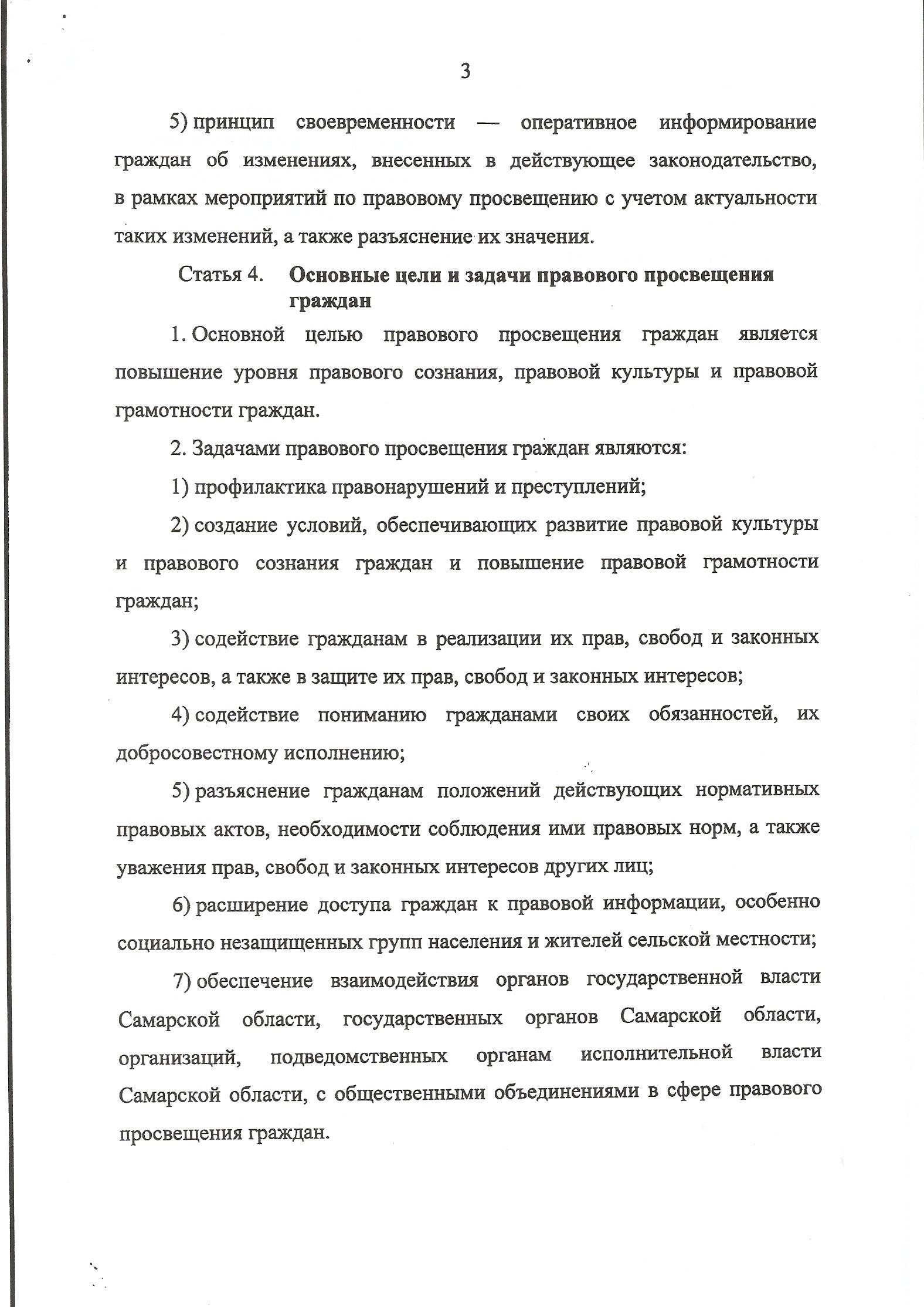 Заголовком Закон о правовом просвещении.