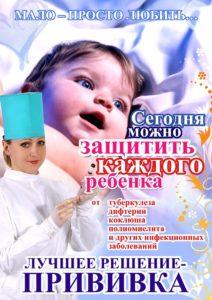Сегодня можно защитить каждого ребёнка. Лучшее решение - прививка!