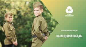 """Всероссийская акция """"Наследники Победы"""""""