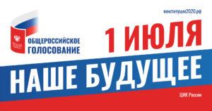 """1 июня """"Наше Будущее"""""""