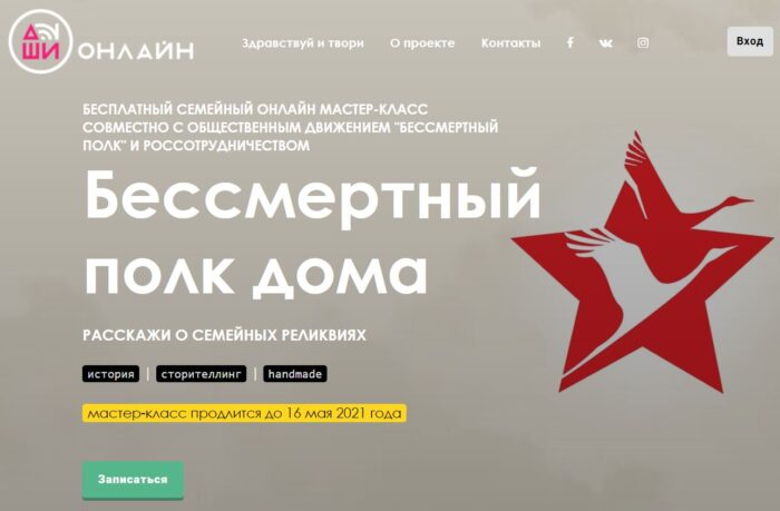 БП дома 2021 скриншот ДШИ.онлайн