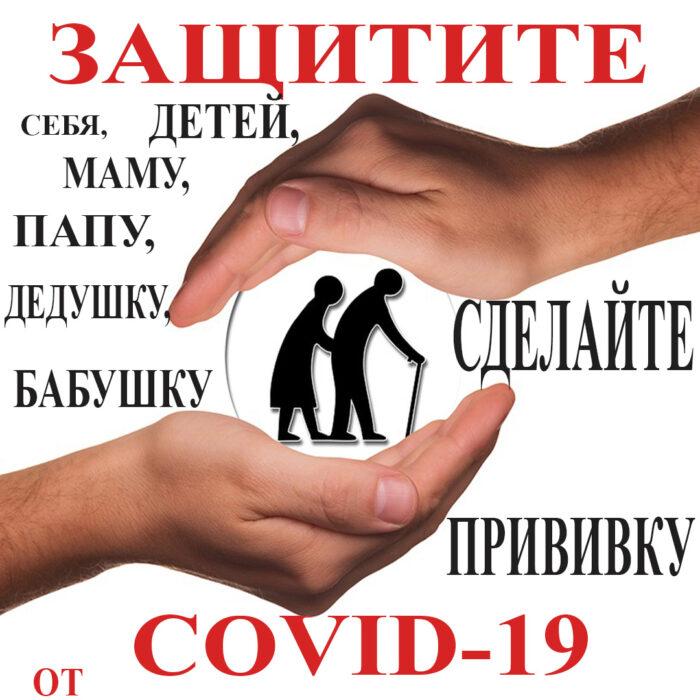 Прививка 3