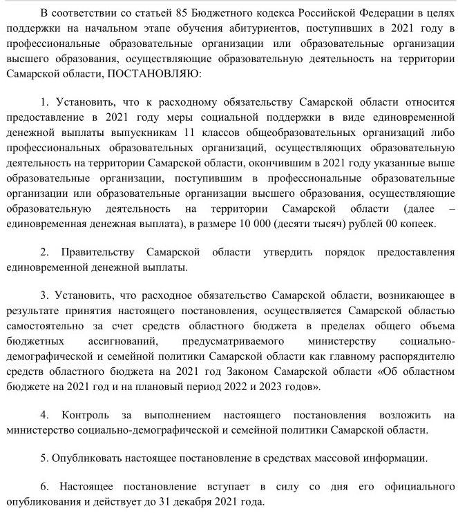 Постановление губернатора Самарской области от 30.06.2021г № 159 О предоставлении в 2021 году единовременной денежной выплаты