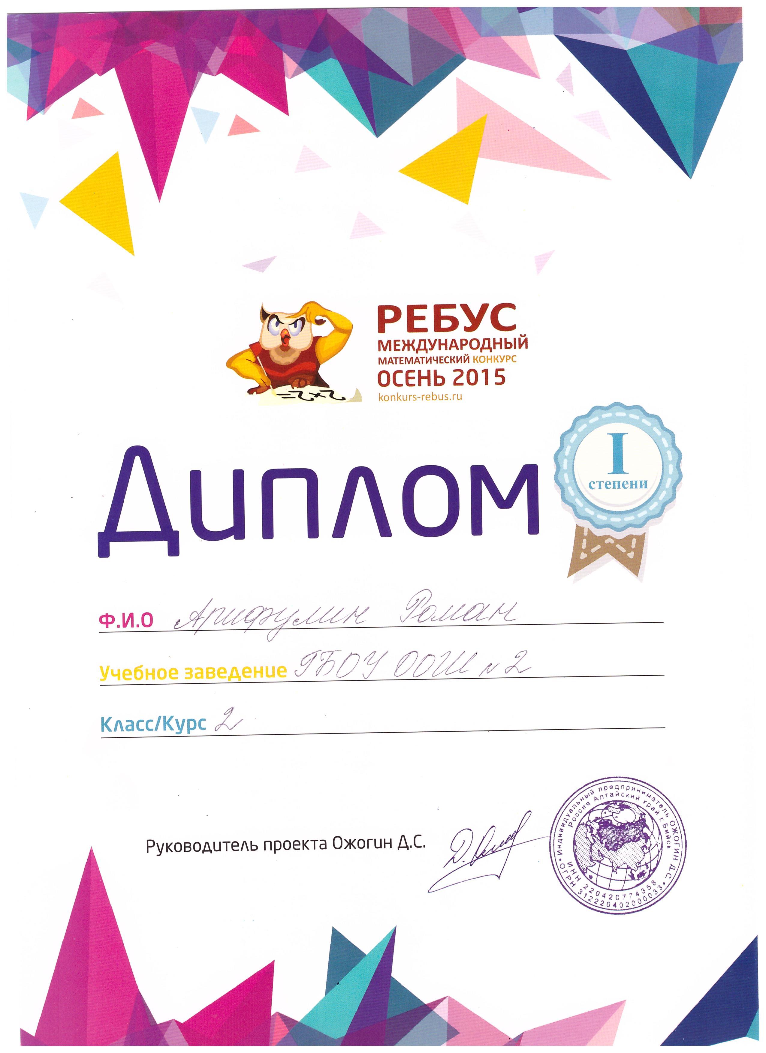 Итоги международного математического конкурса 4