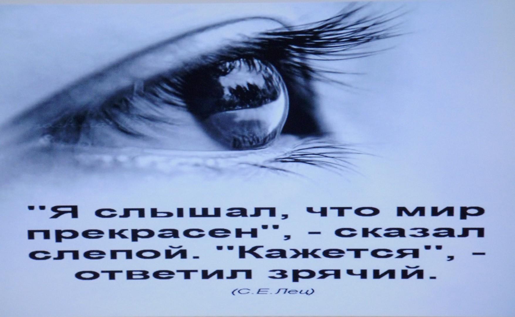 Международный день слепых 6