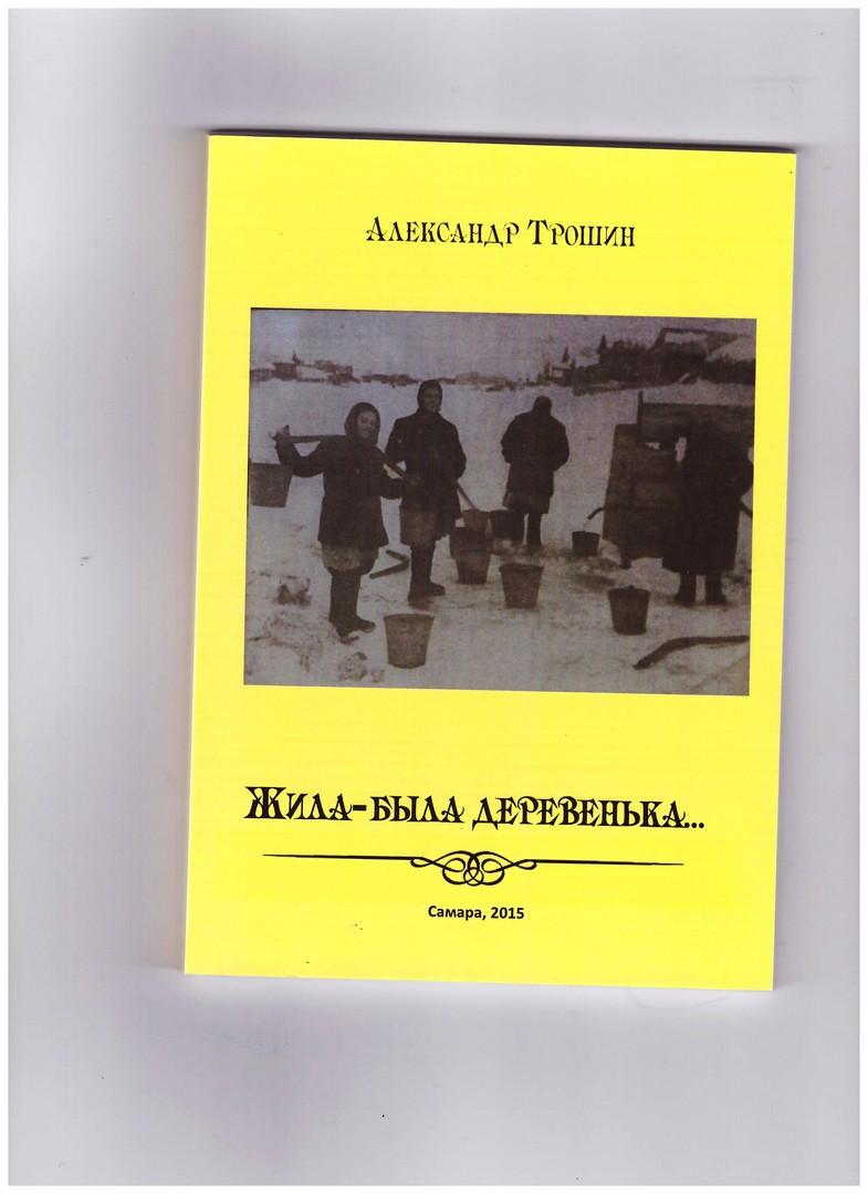 Александр Трошин 1