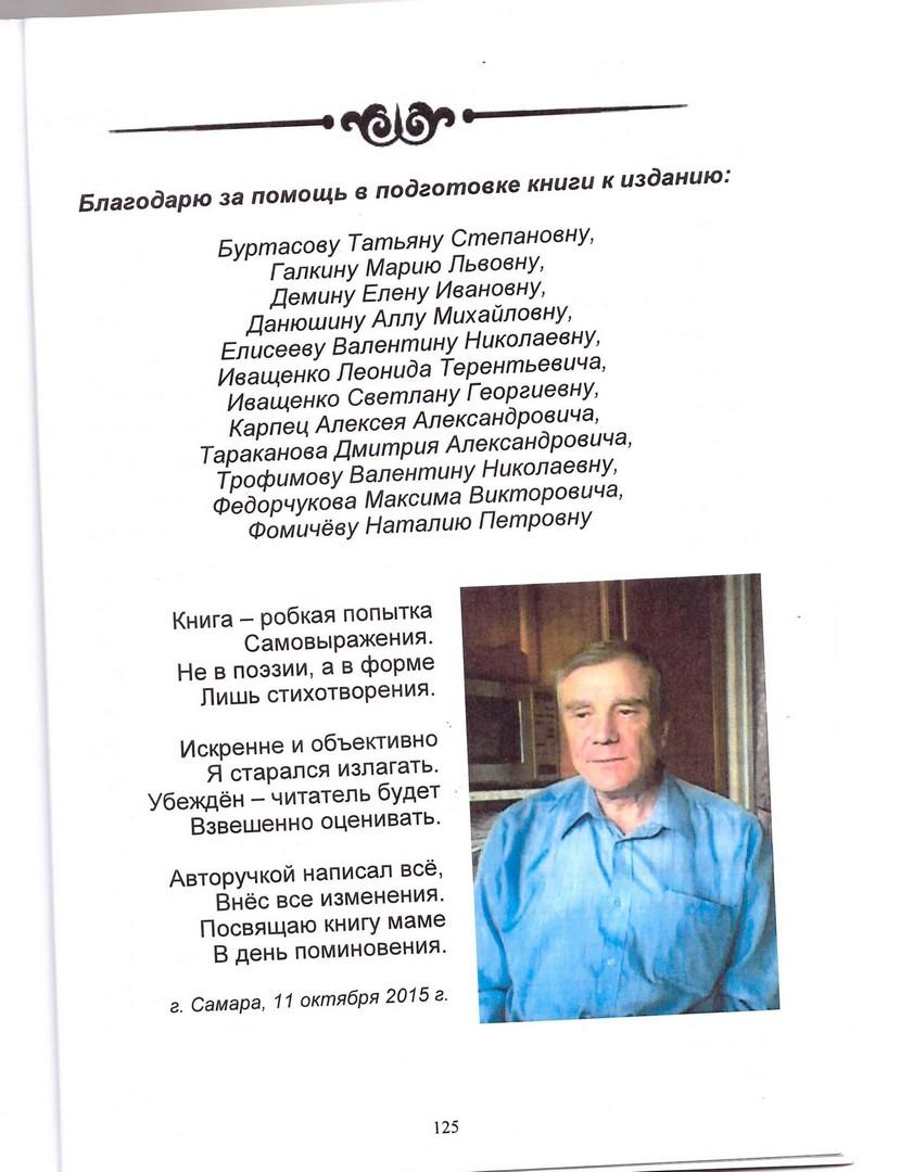 Александр Трошин 2