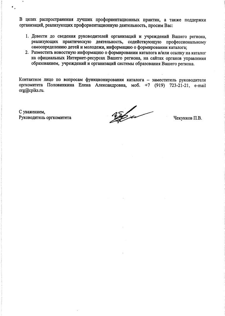 """Электронная база профориентационных практик на """"Траектории успеха"""""""
