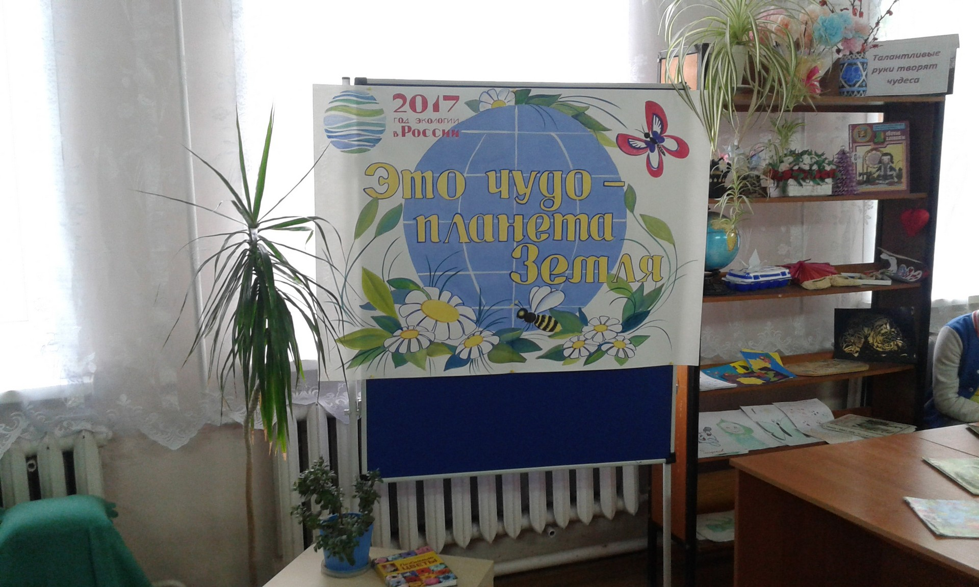 «Экологический праздник»