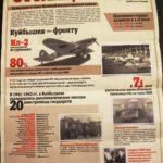 76-ая годовщина военного парада