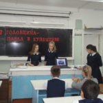 9 класс. Урок мужества, посвященный 77-ой годовщине со дня проведения военного парада в городе Куйбышеве.