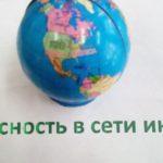 Единый урок «Информационная безопасность в сети «Интернет»